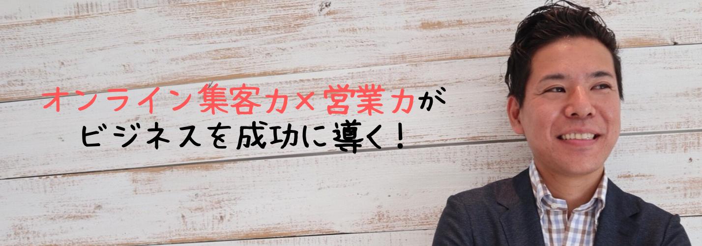 【ビジネス構築.com】オンライン集客力と営業力がビジネスを成功に導く!