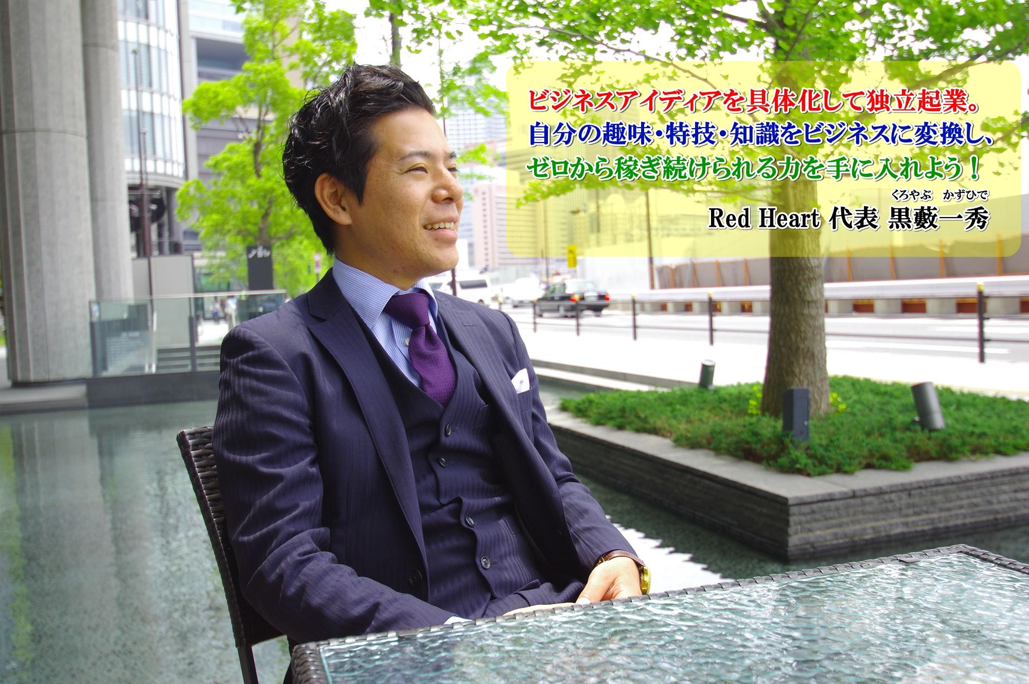 【ビジネス構築.com】自分の趣味・特技・知識で独立起業する方法