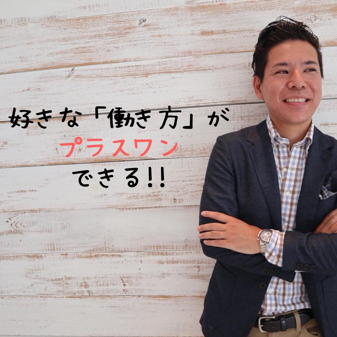 【ビジネス構築.com】自分の好きなこと・特技・知識で起業する